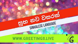 Rocking Sparkles Background happy new year in Sinhalese Language
