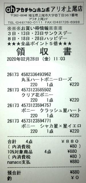 アカチャンホンポ アリオ上尾店 2020/2/28 のレシート