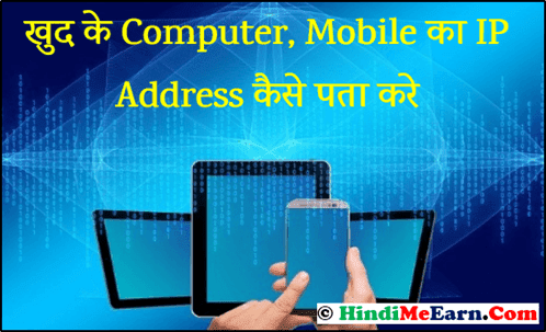 IP Address Kaise Pata Kare