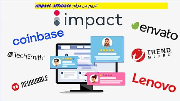 شرح موقع impact affiliate والربح من التسويق بالعمولة
