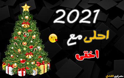 2021 احلى مع اختي
