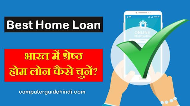 best home loan in hindi