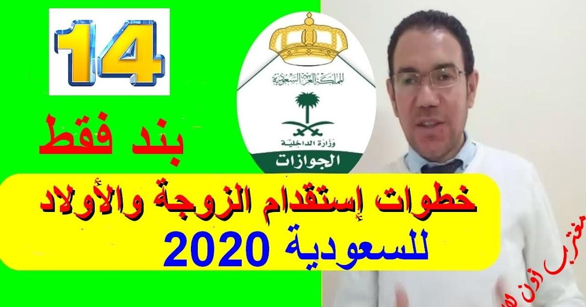 خطوات إستقدام الزوجه والأولاد للسعودية 2020 تعرف علي خطوات عمل إستقدام للزوجه والأولاد للسعودية 2020 مغترب أون لاين