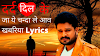 Ja Ye Chanda Le Awa Khabariya Lyrics In Hindi & English