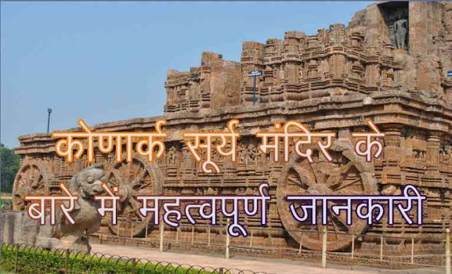 Important Information about Konark Sun Temple