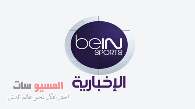 تردد قناة بي ان سبورت الاخبارية الجديد على النايل سات 2019