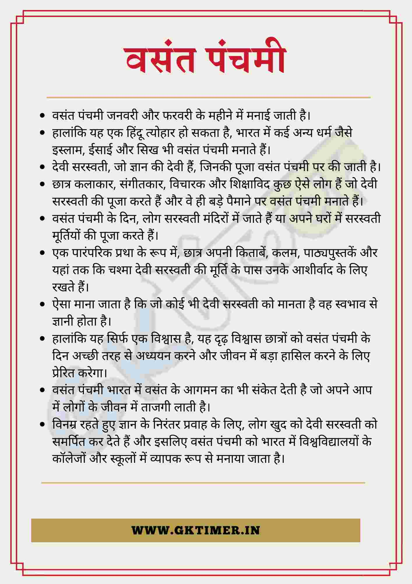 वसंत पंचमी पर निबंध | Vasant Panchami Essay in Hindi | 10 Lines on Vasant Panchami in Hindi