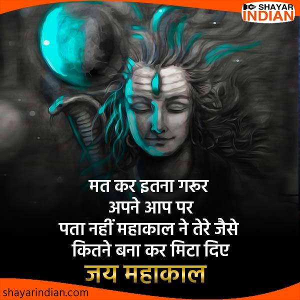 Mahakal Status in Hindi, Gurur | Lord Shiv Quote