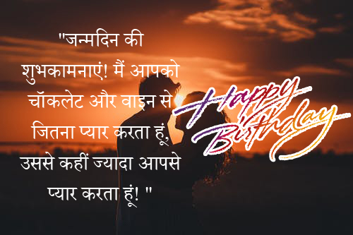 birthday wishes image for husband in Hindi