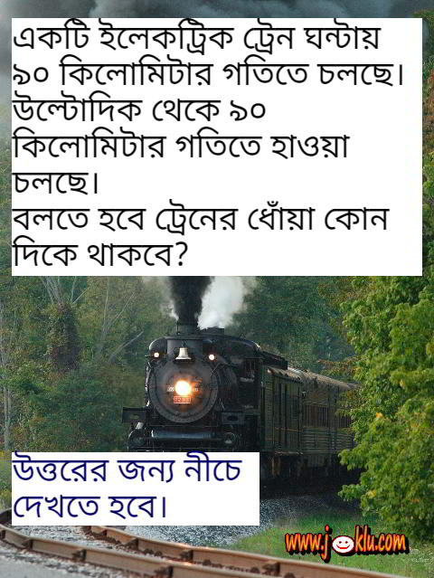 Train riddle in Bengali