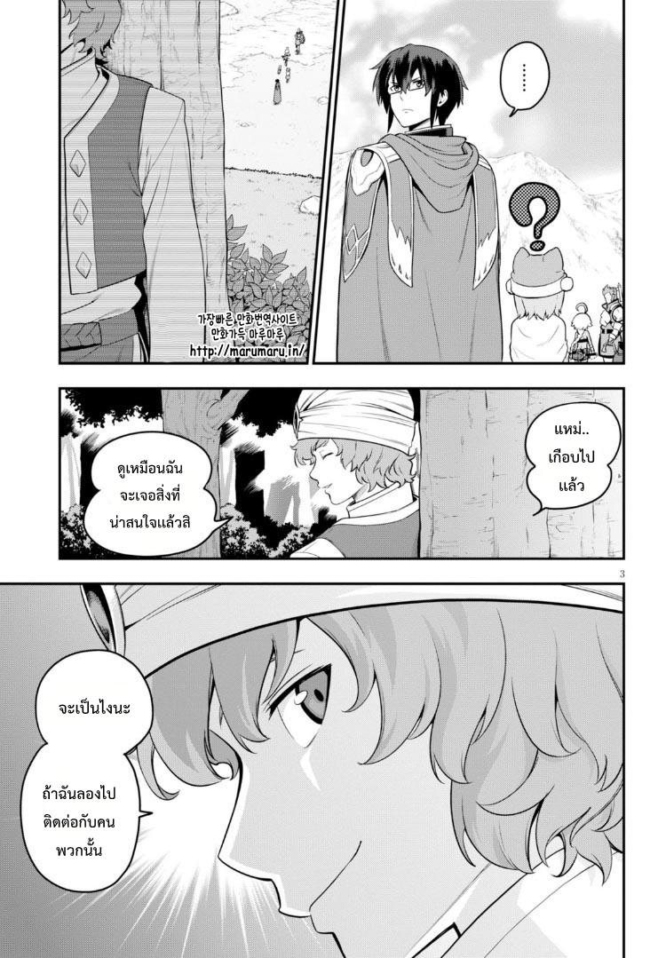 อ่านการ์ตูน Konjiki no Word Master 16 ภาพที่ 5