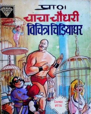 Chacha Chaudhary Aur Vichitra Chhidiyaghar
