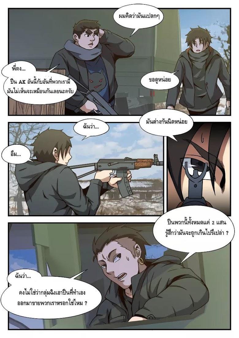 Xie Wen Dong - หน้า 18