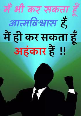New Hindi Attitude Status