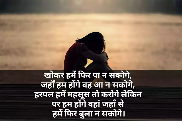 Sad status new, Whatsapp sad status