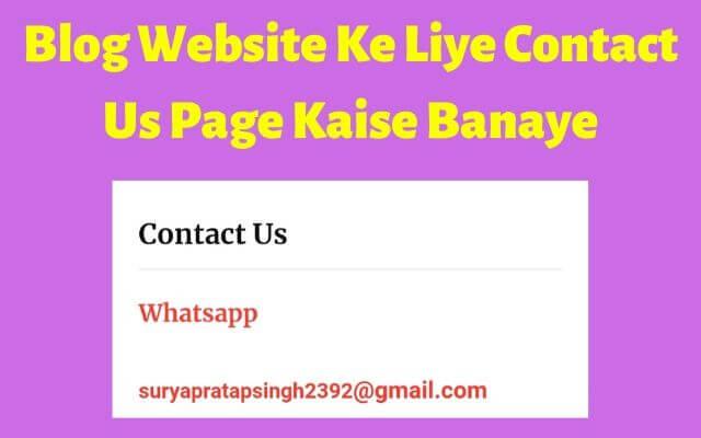 blog website ke liye contact us page kaise banaye, contact us page kaise banaye