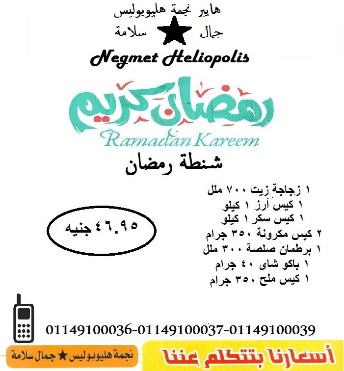 عروض كرتونة رمضان 2020 من هايبر نجمة هليوبوليس جمال سلامة