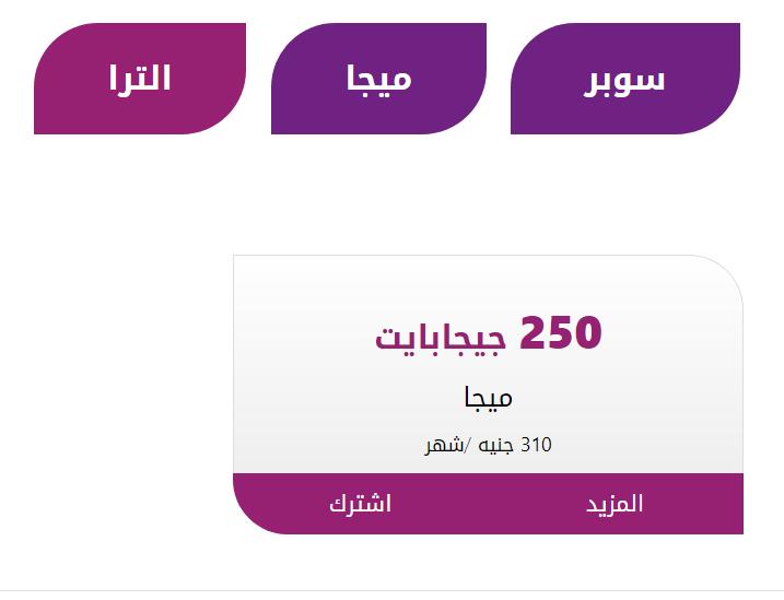 اسعار تي داتا Tedata الجديدة 2020 وطريقة الأشتراك بها We