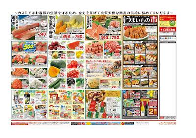 【PR】フードスクエア/越谷ツインシティ店のチラシ5月22日号