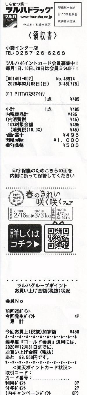 ツルハドラッグ 小諸インター店 2020/3/8 マスク購入のレシート