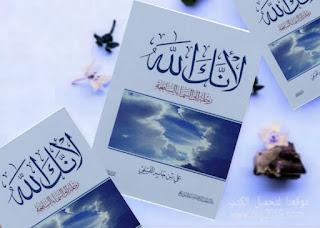 تحميل pdf كتاب لأنك الله : رحلة إلى السماء السابعة تأليف علي بن جابر الفيفي