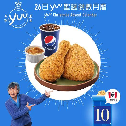 KFC: yuu用1,500積分+$22換購鹽酥雞套餐 至12月10日