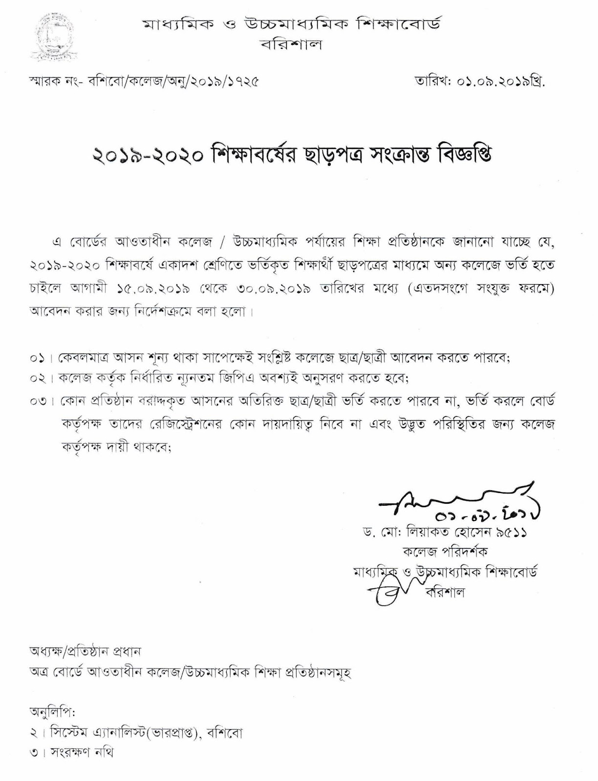 Barisal Board HSC 1st Year College Transfer (TC) Notice 2019