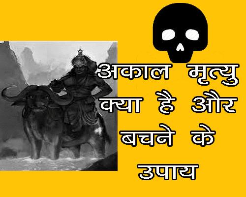 all about Akaal Mrityu Kya Hoti Hai in hindi and jyotish solution