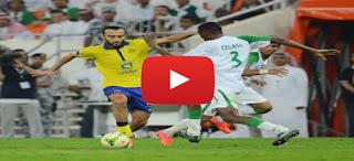 مشاهدة مباراة الاهلي والنصر بث مباشر بتاريخ 27-09-2019 الدوري السعودي