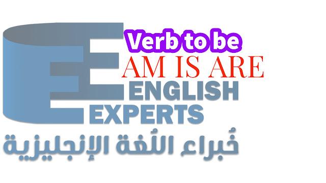 الفعل المضارع في اللغة الانجليزية verb to be