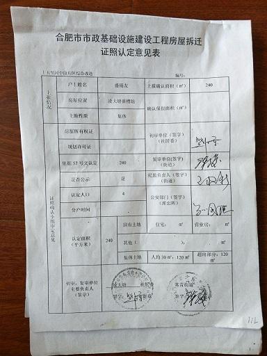 合肥市盛习芝老人为祖宅拆迁未获补偿赴京上访被逮捕
