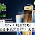Maxis 特别优惠!这些手机只卖RM1!