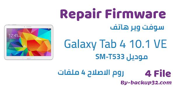 سوفت وير هاتف Galaxy Tab 4 10.1 VE موديل SM-T533 روم الاصلاح 4 ملفات تحميل مباشر