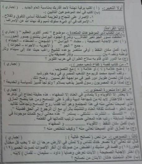 مجمع امتحانات الثانى الإعدادى لغة عربية ترم أول2020 80882346_2633584170206914_3961286661093982208_n