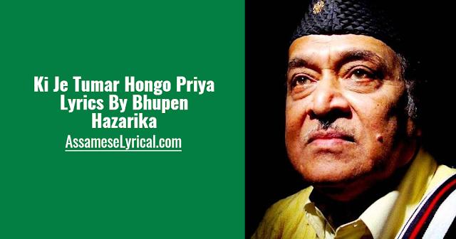 Ki Je Tumar Hongo Priya Lyrics