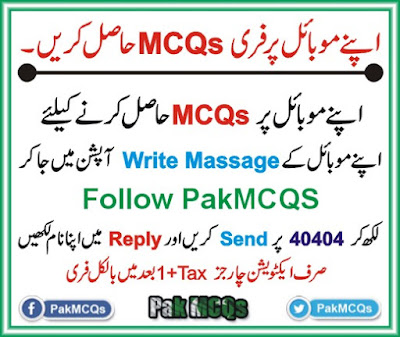 mcqs on mobile, free mcqs on mobile, pakmcqs, d i khan matric resutl