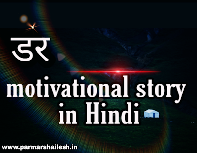 motivational story in Hindi डर