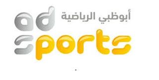 البث الحي المباشر لمشاهدة قناة أبوظبي الرياضية 1 AD SPORT 1HD