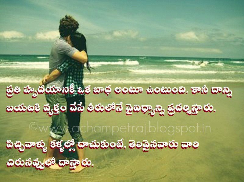 Telugu love messages, telugu text messages with photos ...