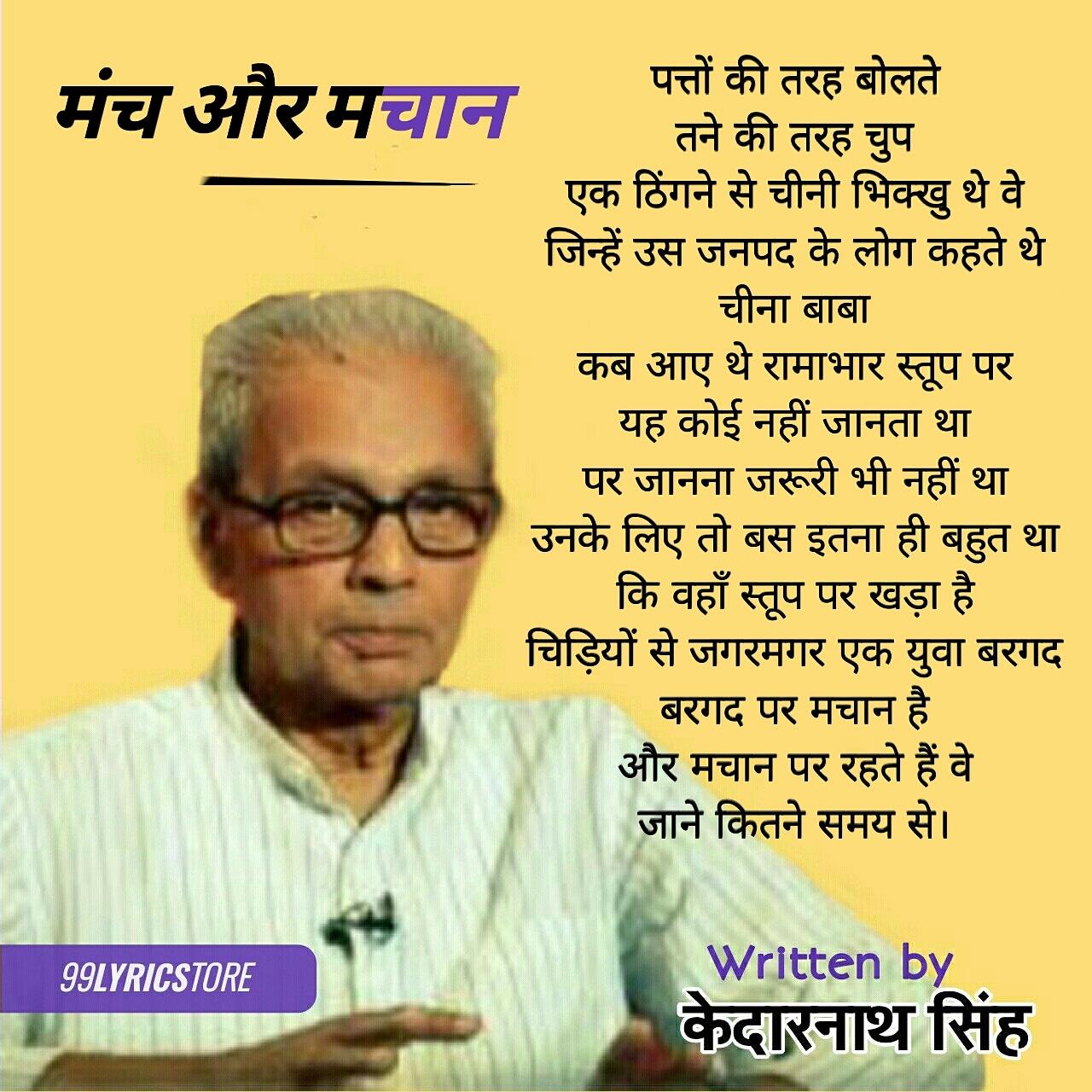 'मंच और मचान' कविता केदारनाथ सिंह जी द्वारा लिखी गई एक हिन्दी कविता है। केदार जी की ये सबसे लम्बी कविता है।