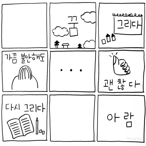 Moon Aram – 아람 – EP