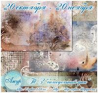 """""""Чипборд-Ажур"""" до 20.11"""