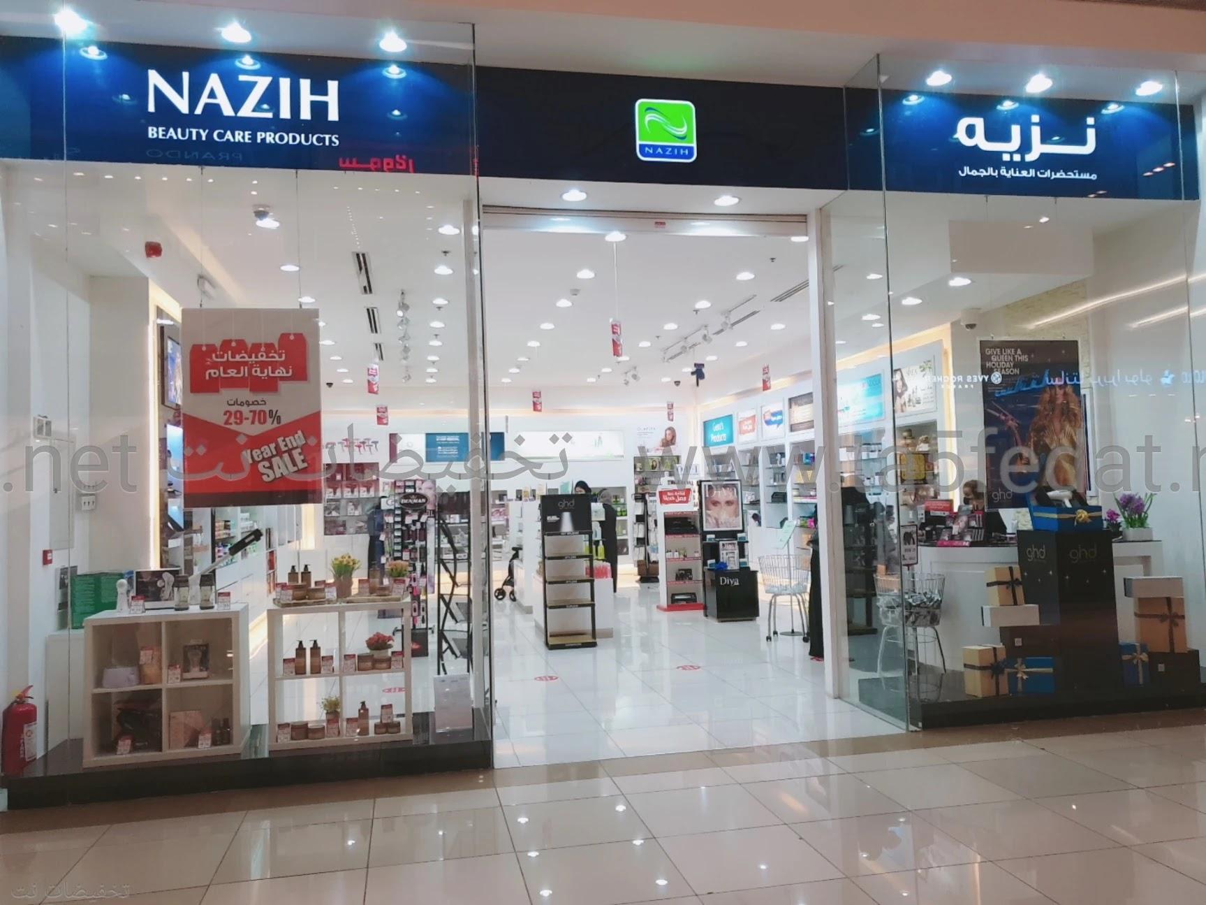 نزيه Nazih