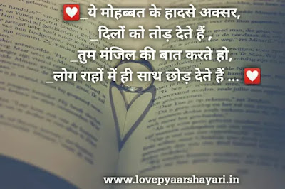 Break up shayri Hindi