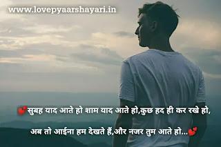 Emotional shayari in Hindi on girlfriend