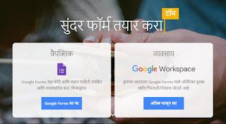 गुगल फॉर्म कसा तयार करावा