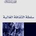 سلطة الثقافة الغالبة PDF - ابراهيم السكران