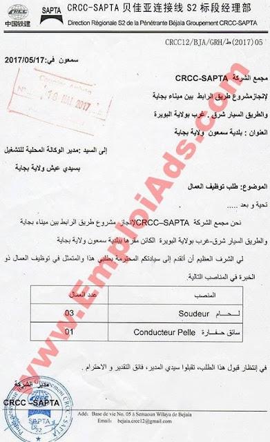 اعلان عرض عمل بمجمع CRCC-SAPTA ولاية بجاية ماي 2017