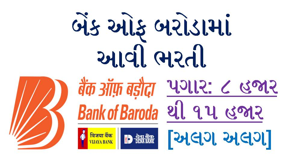 Bank of Baroda (BOB) 49 Supervisor Posts Recruitment 2020