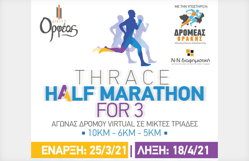 Thrace Half Marathon for 3: Virtual αγώνας δρόμου σε τριάδες